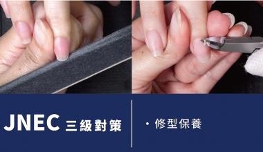 JNEC三級對策-修型保養 |專業美甲|美甲檢定|台灣老師|日本檢定JNEC三級|台灣老師|Ellie|應考對策|教學