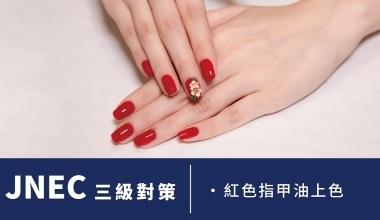 JNEC三級對策-紅色指甲油上色 |專業美甲|美甲檢定|台灣老師|日本檢定JNEC三級|Ellie|指甲油上色|教學