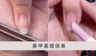 指甲油上色前奏曲  DIY美甲 保養 指甲油 Alashi 指甲修型 基本甲型 居家保養 教學