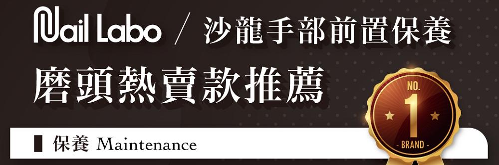 Nail Labo保養磨頭Top.10